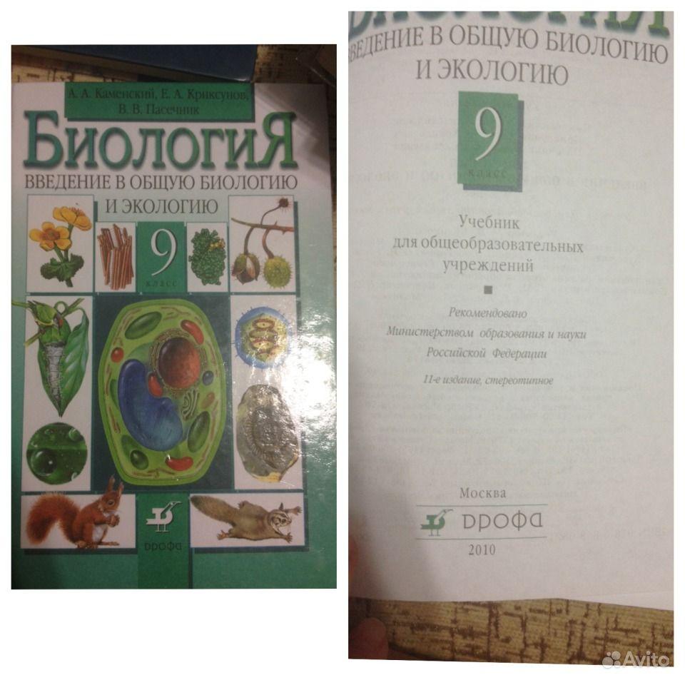 Учебник биология 9 класс каменская читать онлайн