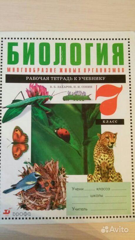 учебник захаров гдз сонин 7 биология