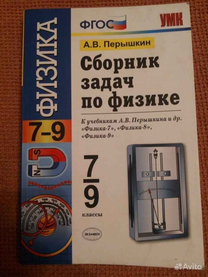 гдз по сборнику задач по физике к учебнику а.в.перышкин 7 класс