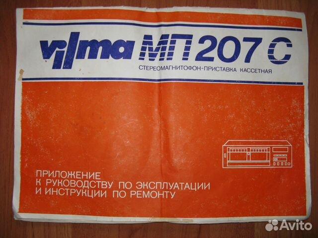 Vilma мп-207С. Альбом схем