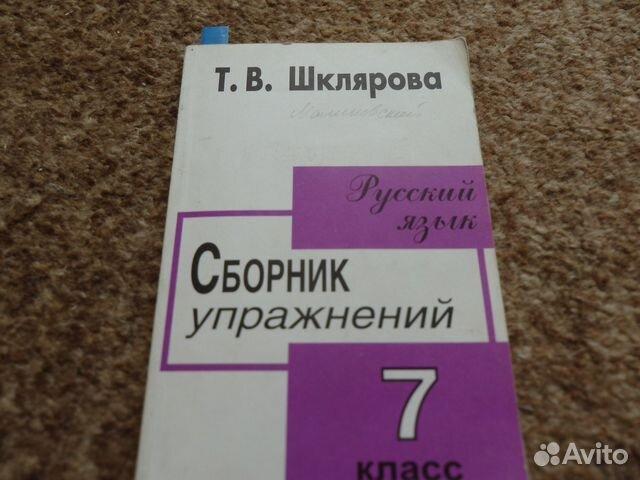 Гдз К Сборнику Упражнений 5 Класс