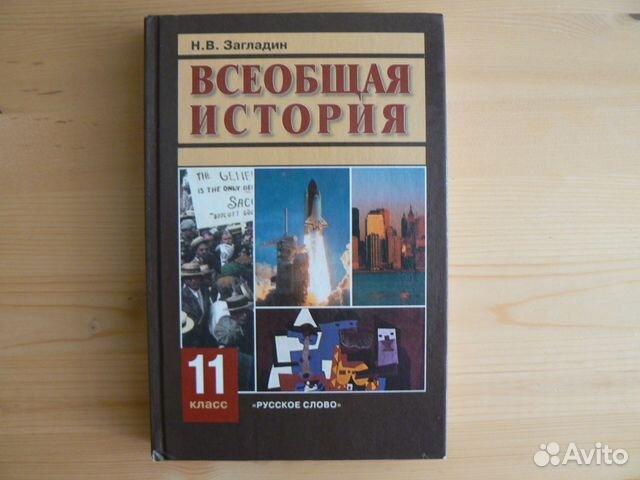 Решебник По Истории Загладин 20 Век 9 Класс