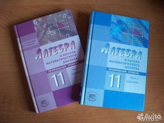 профильный учебник по алгебре 11 класс мордкович гдз профильный уровень