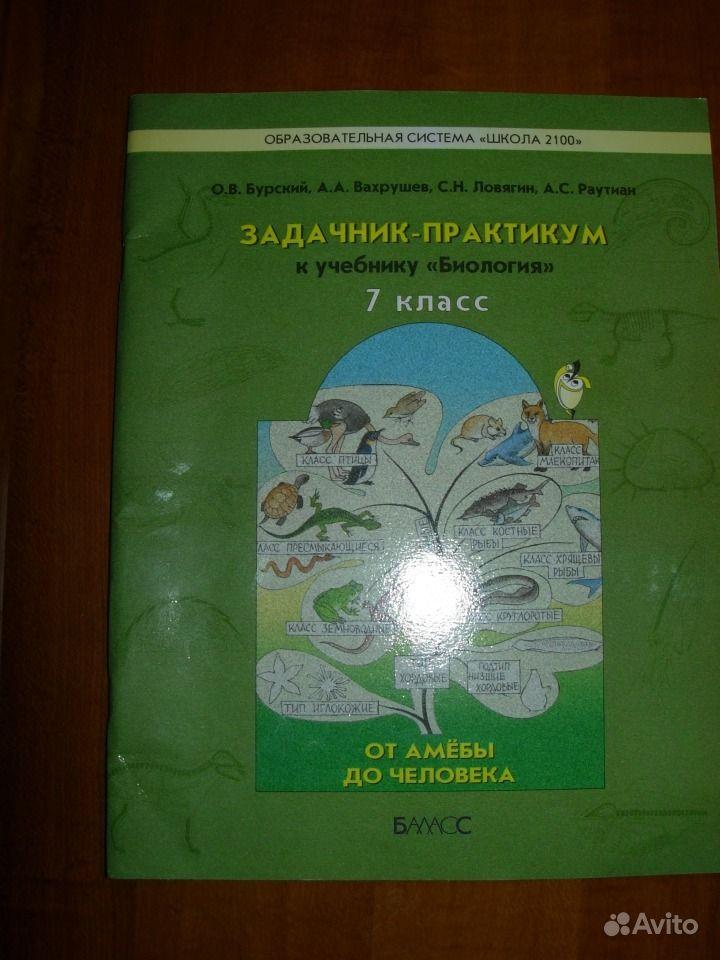 7 клас біологія книжка гдз
