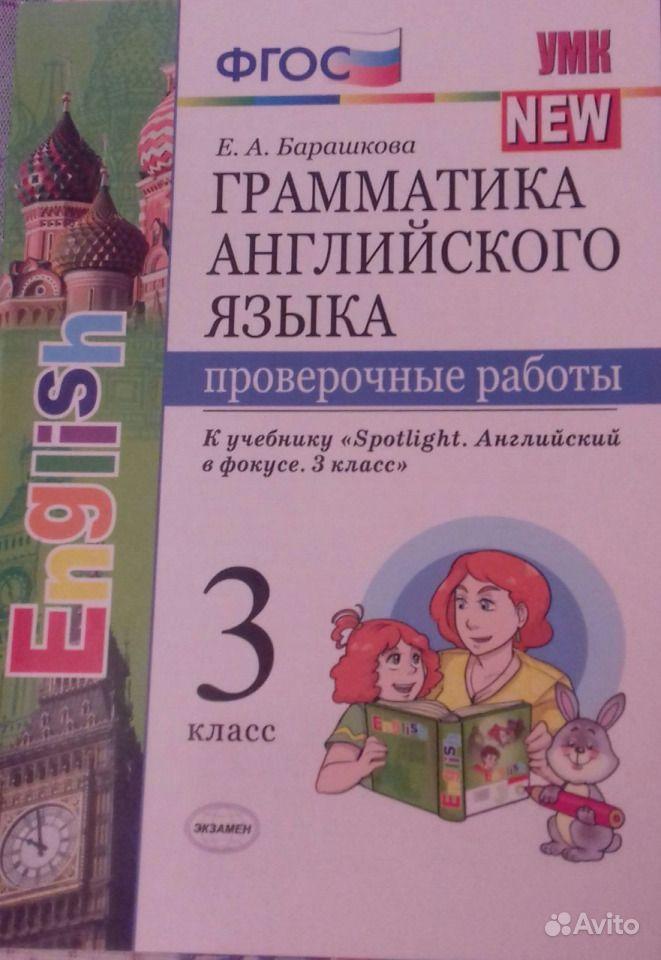 Языка работы барашкова класс решебник 3 английского проверочные грамматика