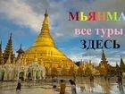 Мьянма. Все туры здесь