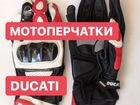 Кожаные Мотоперчатки ducati размер XL как новые