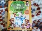 Книга Комаровский Е. О Здоровье ребёнка