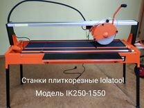 Плиткорез электрический IK 250-1550.Рез 1310мм — Ремонт и строительство в Москве
