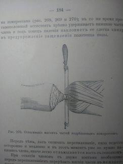 Полевой хирургический техник 1885г объявление продам