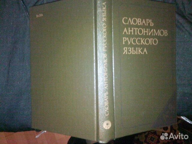 Словарь антонимов русского языка 9 фотография