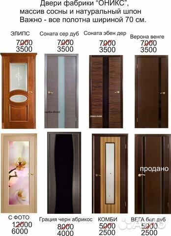 купит железную дверь шириной 70 см