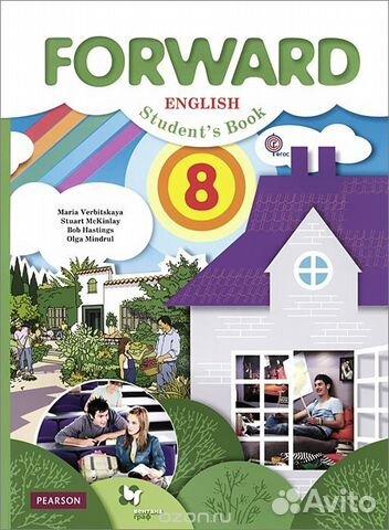 Учебник На 8 Класс