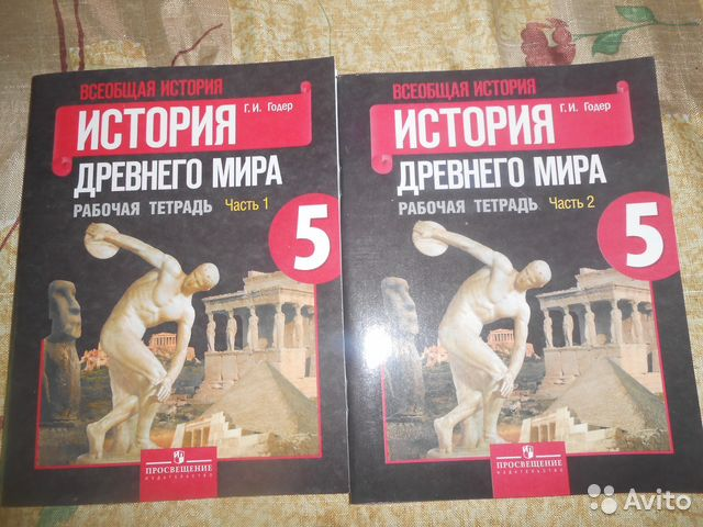 решебник истории по класс 5 учебнику