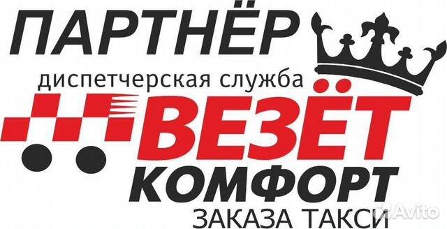 Подать объявление о поиске работы водителем агентство недвижимости москва бесплатное объявление crkfls