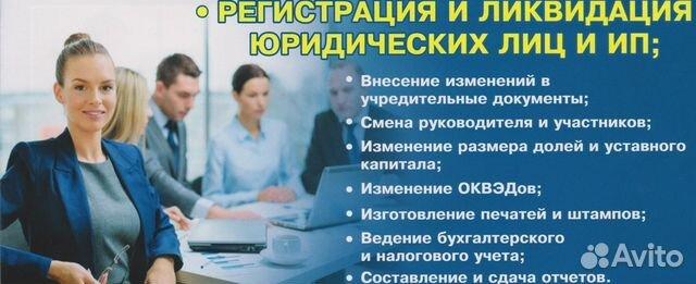 Регистрация изменений в ооо под ключ регистрация как работодатель в фсс для ип обязательно