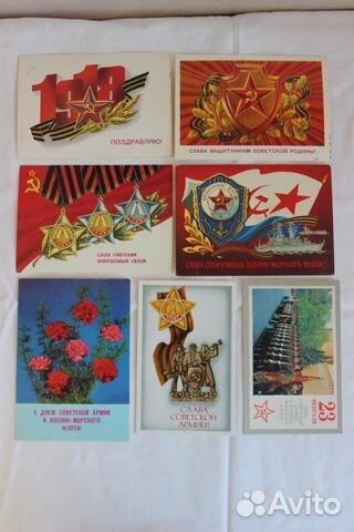 Луйс, цена советской открытки
