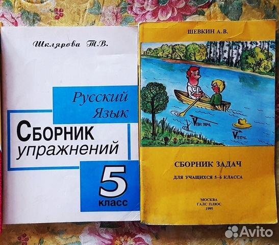 Язык упражнений шклярова решебник ответы 5 гдз сборник класс русский