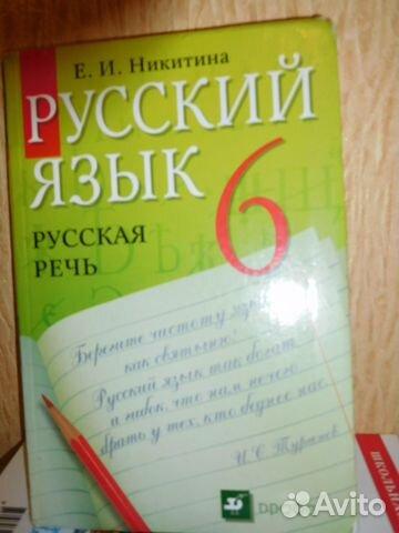 Русский язык-Русская речь купить 1
