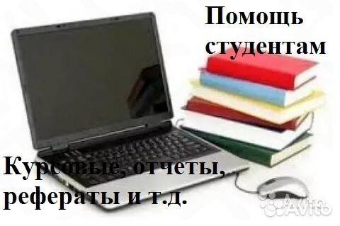 Услуги Помощь в написании курсовых и дипломных работ реф в  Помощь в написании курсовых и дипломных работ реф фотография №1