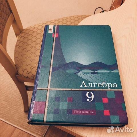 Алгебра 9 класс учебник скачать pdf.