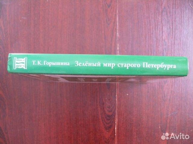 Горышина Зеленый мир старого Петербурга Эрдман Сам 89217936073 купить 2