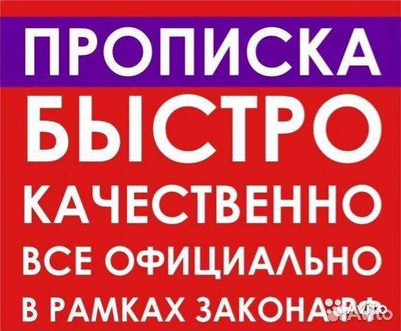 Временная регистрация в вологодской области о порядке регистрации граждан 891