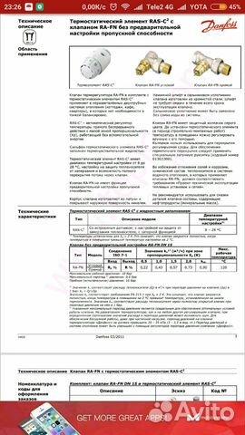 Комплект терморегулятора RA-FN/RAS-C2, Danfoss 89086611096 купить 4