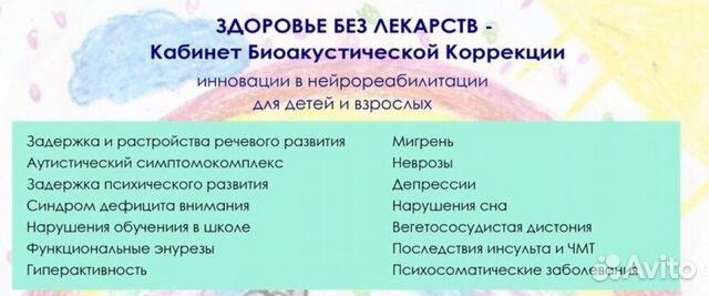 Биоакустическая коррекция