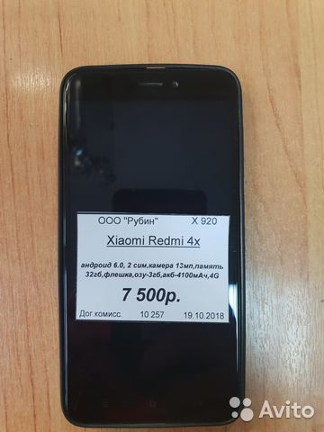 Xiaomi Redmi 4x 3 32 Kupit V Respublike Mordoviya Na Avito