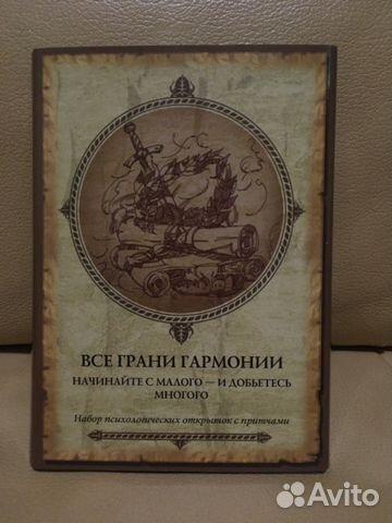 Подарок деду, васильева открытки с притчами все грани гармонии