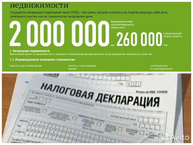 Услуга по заполнению декларации 3 ндфл в мытищах документы регистрация ип по почте в
