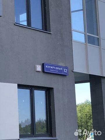 Продается однокомнатная квартира за 4 000 000 рублей. Московская обл, г Балашиха, кв-л Изумрудный, д 12.