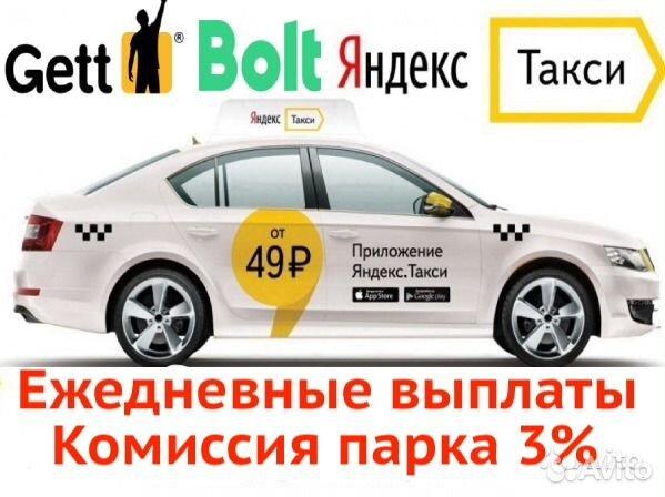 офис гетт такси в спб для водителей