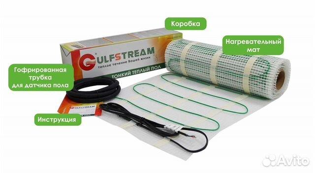 Теплый пол Gulfstream мгс2 на площадь (0,5 м²)  89094632814 купить 2