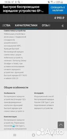 Беспроводное зарядное устройство SAMSUNG EP-PG950 89282898915 купить 7