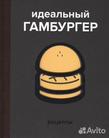 Книга «Идеальный гамбургер» 89508585032 купить 1