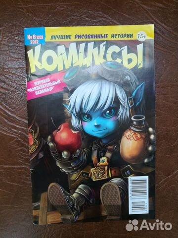 Комиксы журнала Развлекательный каламбур 89533193368 купить 1