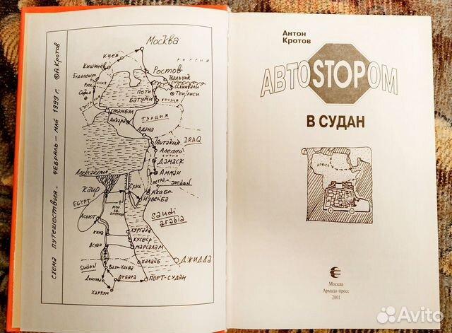 Книги Страны Города 89376056300 купить 6
