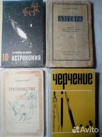Учебники СССР часть1  89173260941 купить 7