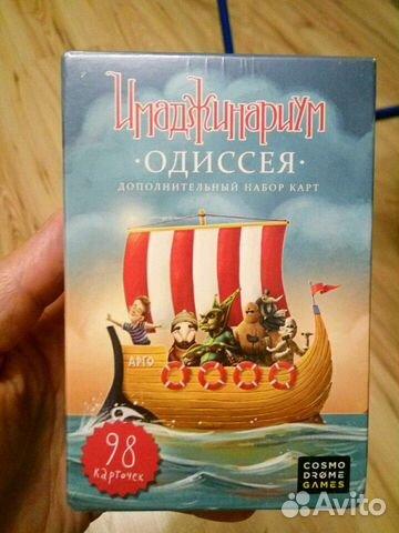 89061815336  Дополнительный набор карт Одиссея для Имаджинариум