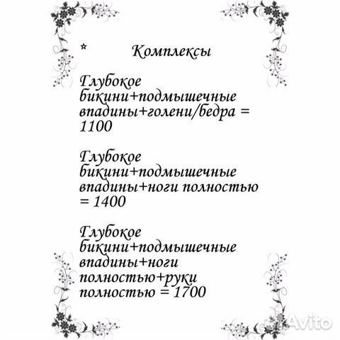 Шугаринг 89145807906 купить 2
