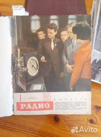 Журнал Радио СССР 89896745371 купить 4