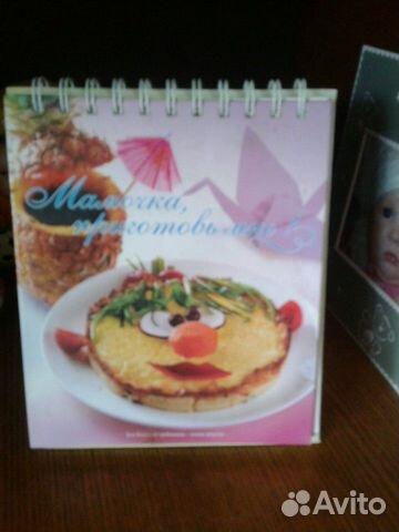 89242773848 Книга детские рецепты