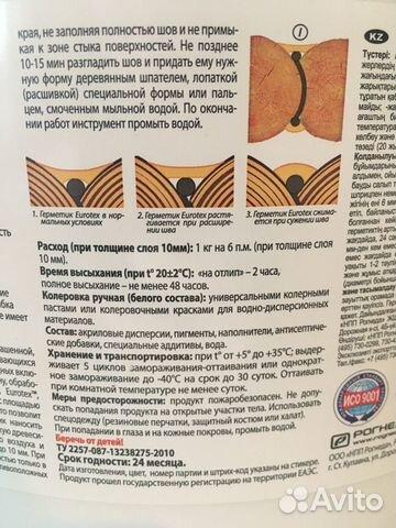 Теплый Шов, герметик для деревянного дома евротекс 89217029204 купить 6