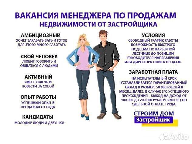 Работа 50000 рублей девушке временная работа для девушки москва