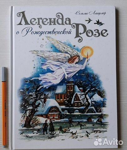 Легенда о Рождественской розе Лагерлеф С  89141421718 купить 1