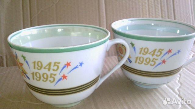 Чашки большие 1945-1995. 2 шт  89503128441 купить 2
