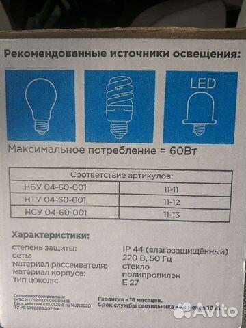 Светильник уличный  89004563989 купить 2