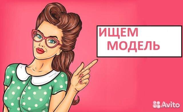 Работа в москве авито модель хольман